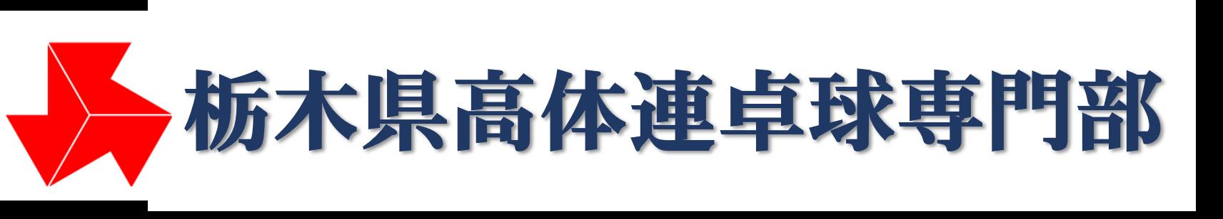 栃木県高体連卓球専門部